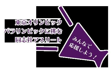 みんなで応援しよう! 東京オリンピック・パラリンピックに挑む同志社アスリート