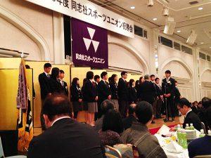 2015年度同志社スポーツユニオン祝勝会開催(京都新聞記事)