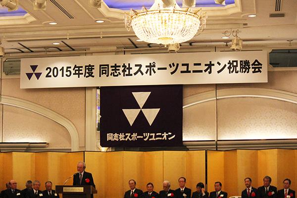 2015年度同志社スポーツユニオン祝勝会開催