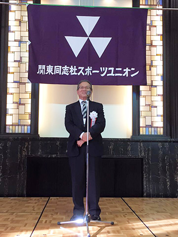 桐山関東同志社スポーツユニオン副代表