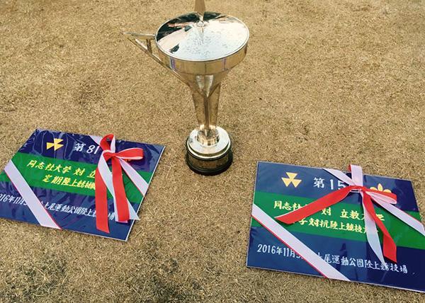 男子優勝杯および主将交換の記念品