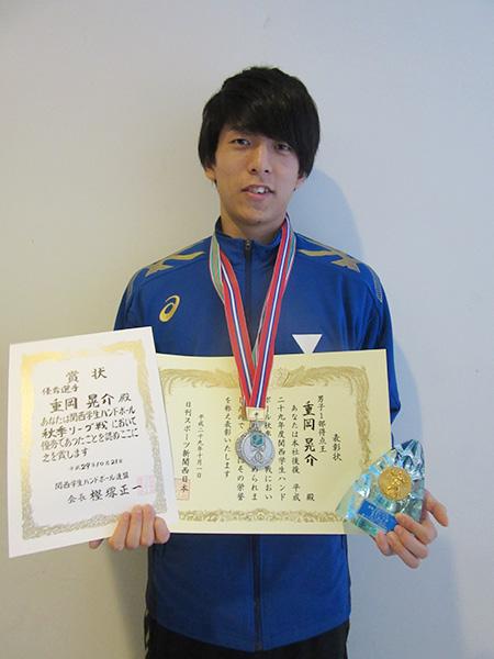 優秀選手賞と得点王のダブル受賞に輝いた重岡晃介選手
