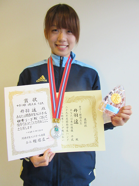 2季連続の得点王に輝いた丹羽遥選手